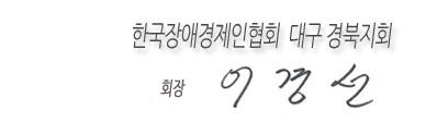 한국장애경제인협회 대구 경북지회 회장 이경선 사인
