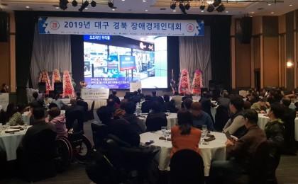 (썸네일)19년 대구 경북 장애경제인대회